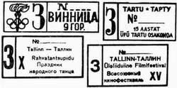 Заказные специальные штампы СССР