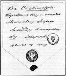 Клапанный штемпель на конверте России