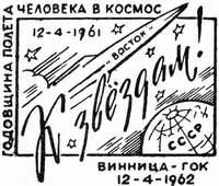 Клубный штемпель, изготовленный Винницким городским обществом коллекционеров