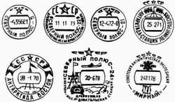Штемпеля полярной почты СССР