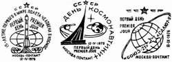Специальные штемпеля первого дня СССР