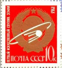 Конгревное тиснение на почтовой марке СССР