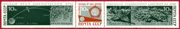 Триптих — сцепка почтовых марок СССР