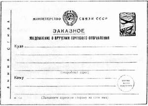 Уведомление о вручении (СССР)