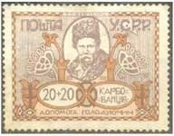 Почтовая марка Украинской ССР
