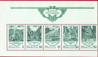 Верхняя полоска с декоративно-художественным оформлением листового поля (СССР)