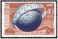 Почтовая марка СССР к 75-летию Всемирного почтового союза