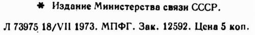 Выходные сведения на маркированных почтовых карточках СССР