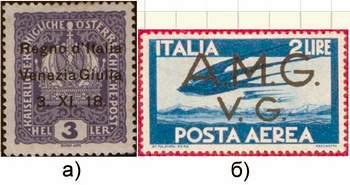 Почтовые марки Венеции-Джулии.