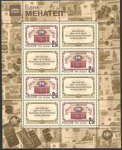 Малый лист посвященный 10-летию банка Менатеп. Тираж 35000