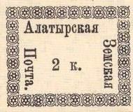 Марка земской почты Алатырского уезда