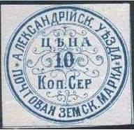 Марка земской почты Александрийского уезда