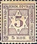 Марка земской почты Новоржевского уезда