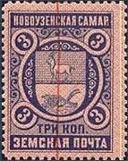 Марка земской почты Новоузенского уезда