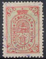 Марка земской почты Осинского уезда