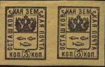 Марка земской почты Осташковского уезда