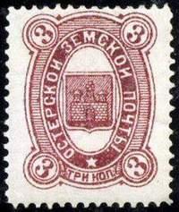 Марка земской почты Остерского уезда