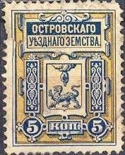 Марка земской почты Островского уезда
