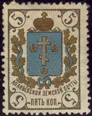 Марка земской почты Ананьевского уезда