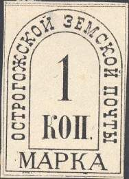 Марка земской почты Острогожского уезда