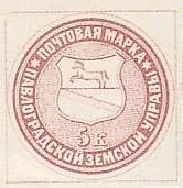 Марка земской почты Павлоградского уезда