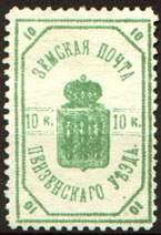 Марка земской почты Пензенского уезда