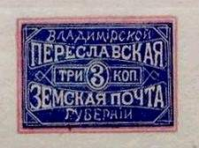 Марка земской почты Переславского уезда