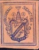 Марка земской почты Переяславского уезда