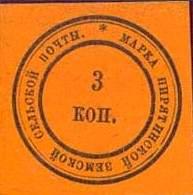 Марка земской почты Пирятинского уезда