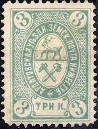 Марка земской почты Ардатовского уезда