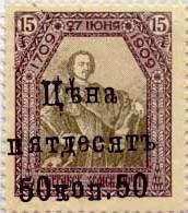 Марка земской почты Полтавского уезда