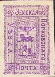 Марка земской почты Порховского уезда