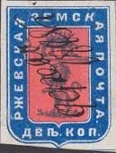 Марка земской почты Ржевского уезда