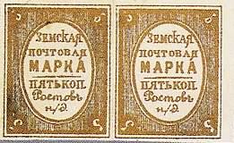 Марка земской почты Ростовского округа