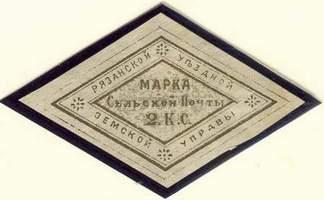 Марка земской почты Рязанского уезда