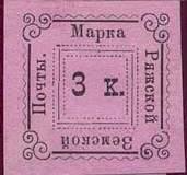Марка земской почты Рижского уезда