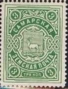 Марка земской почты Самарского уезда