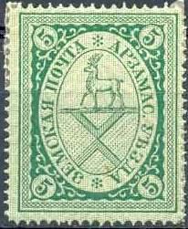 Марка земской почты Арзамасского уезда