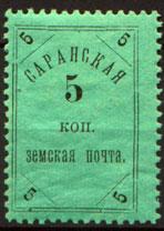 Марка земской почты Саранского уезда