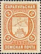 Марка земской почты Сарапулского уезда