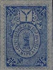 Марка земской почты Саратовского уезда