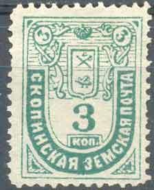 Марка земской почты Скопинского уезда