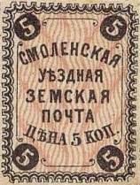 Марка земской почты Смоленского уезда