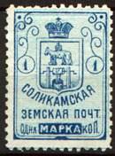 Марка земской почты Соликамского уезда