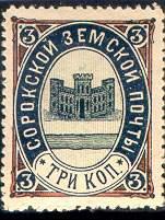 Марка земской почты Сорокского уезда