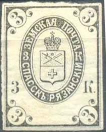 Марка земской почты Спасского уезда