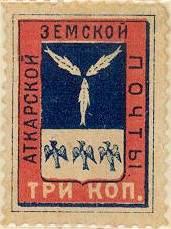 Марка земской почты Аткарского уезда