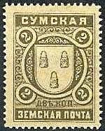 Марка земской почты Сумского уезда