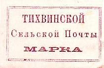 Марка земской почты Тихвинского уезда