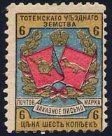 Марка земской почты Тотемского уезда